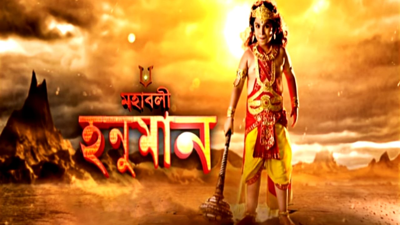 Mahabali Hanuman Bangla 06 July 2020 (HD) (Epesode 156) Download Zip