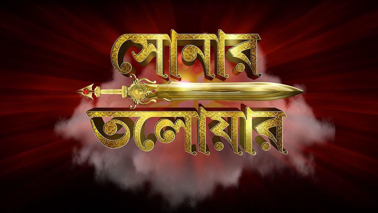 Sonar Talowar (Bengali) Epesode 01-10 (June 1, 2021) (HD) Download