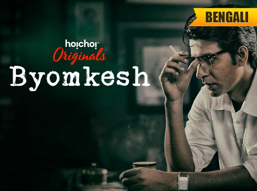 Watch Byomkesh Season 4 Full HD Episodes Online- Airtel